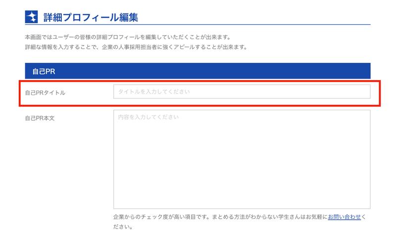 f:id:shukatu-man:20200609114737p:plain