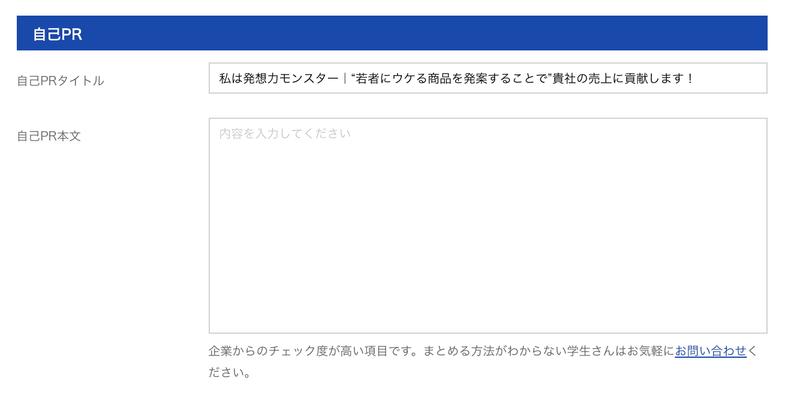 f:id:shukatu-man:20200609115443p:plain