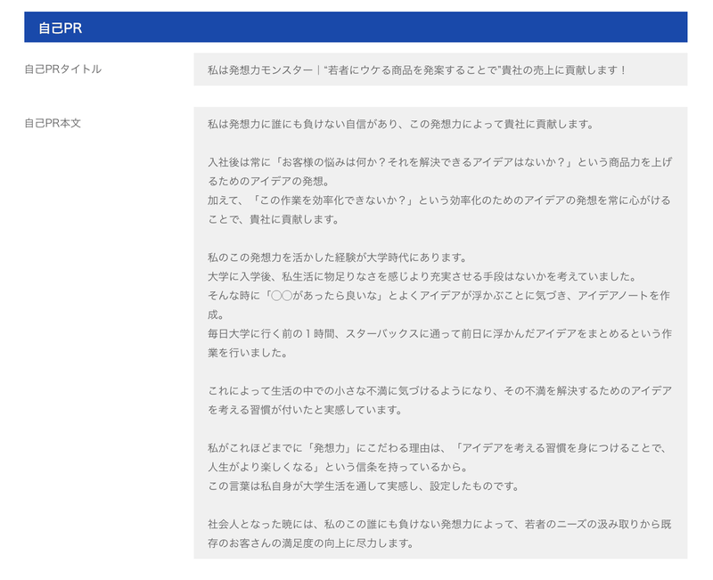 f:id:shukatu-man:20200609124524p:plain