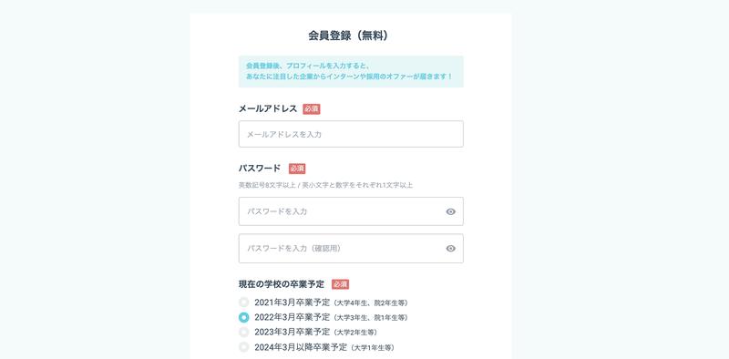 f:id:shukatu-man:20200609171535p:plain