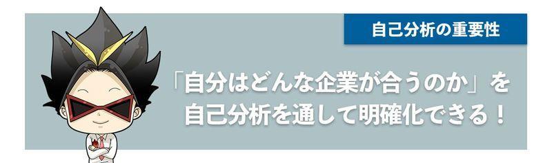 f:id:shukatu-man:20200612113608j:plain