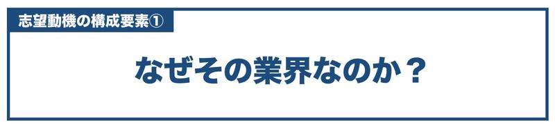 f:id:shukatu-man:20200614173125p:plain