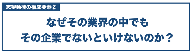 f:id:shukatu-man:20200614173130p:plain