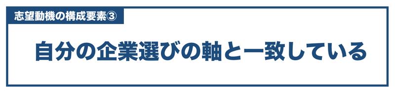 f:id:shukatu-man:20200614173136p:plain