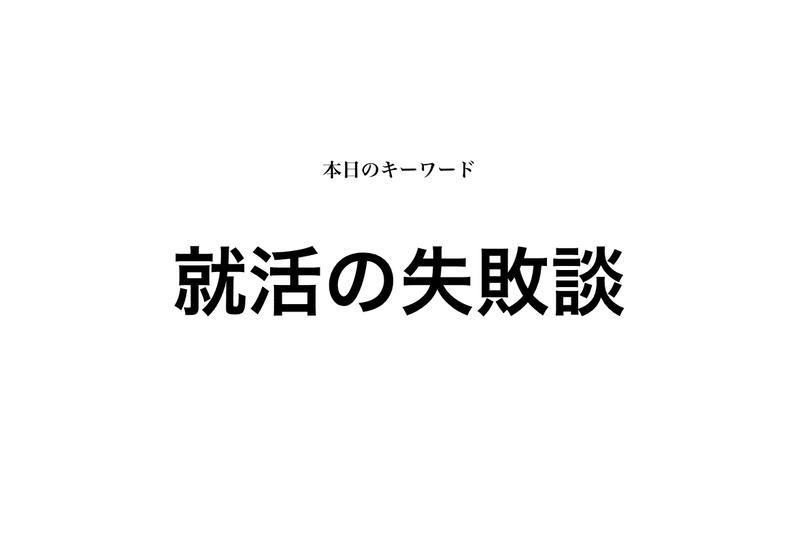 f:id:shukatu-man:20200615114409p:plain