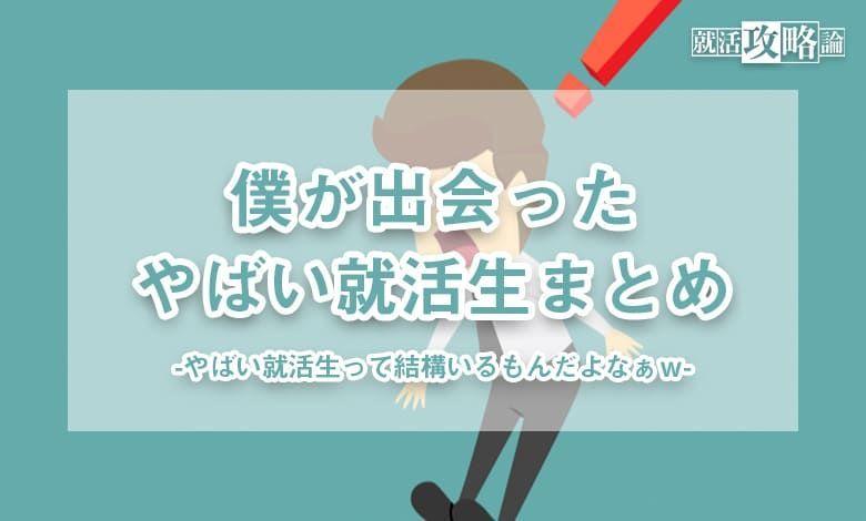 f:id:shukatu-man:20200618122308j:plain