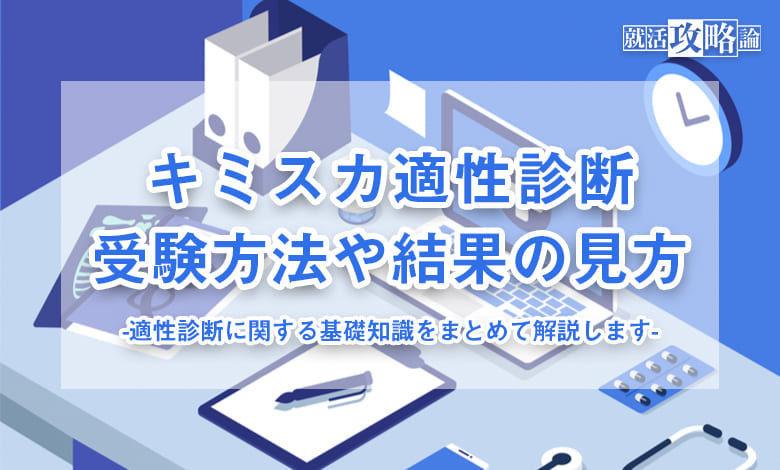 f:id:shukatu-man:20200619113757j:plain