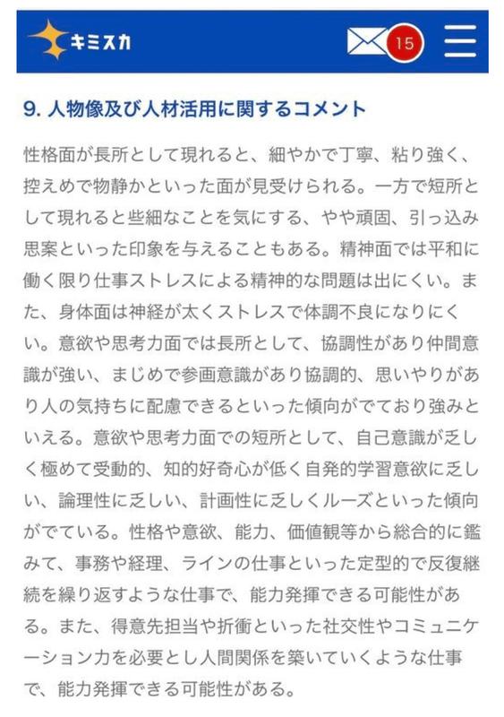 f:id:shukatu-man:20200619114943p:plain