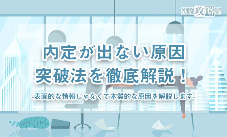 f:id:shukatu-man:20200619192321j:plain