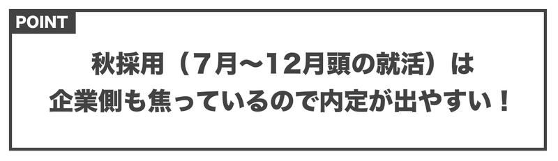 f:id:shukatu-man:20200622154936p:plain