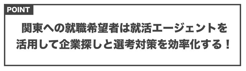 f:id:shukatu-man:20200622154940p:plain