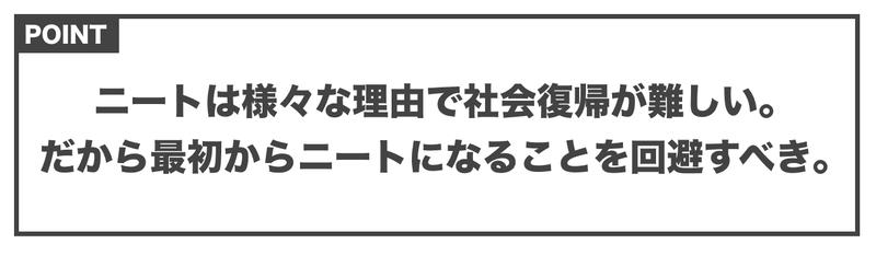 f:id:shukatu-man:20200623111505p:plain