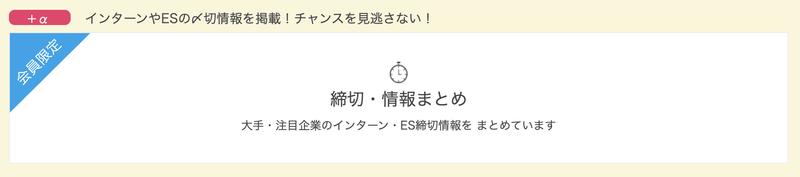 f:id:shukatu-man:20200624120959p:plain