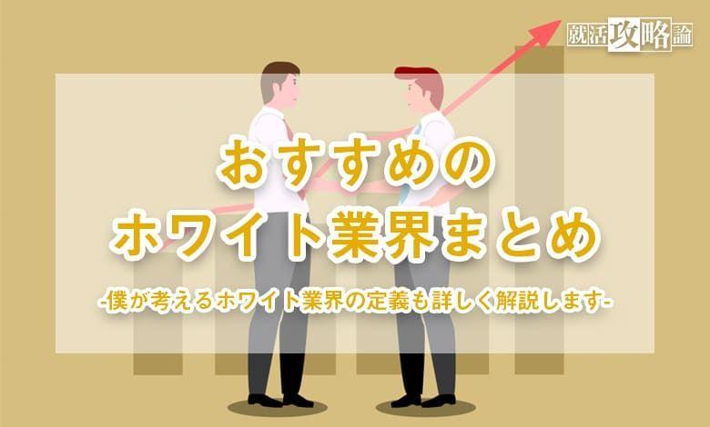 f:id:shukatu-man:20200624193245j:plain