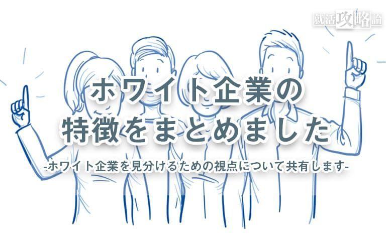 f:id:shukatu-man:20200625172407j:plain