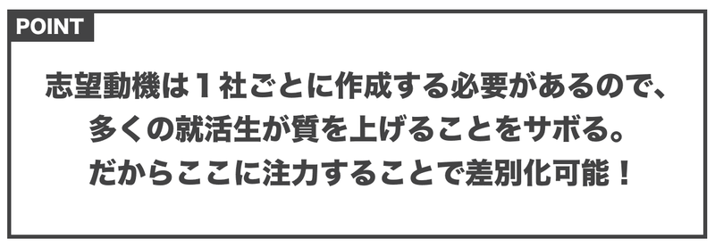 f:id:shukatu-man:20200627131000p:plain