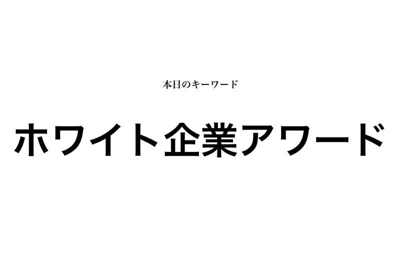 f:id:shukatu-man:20200629112548p:plain