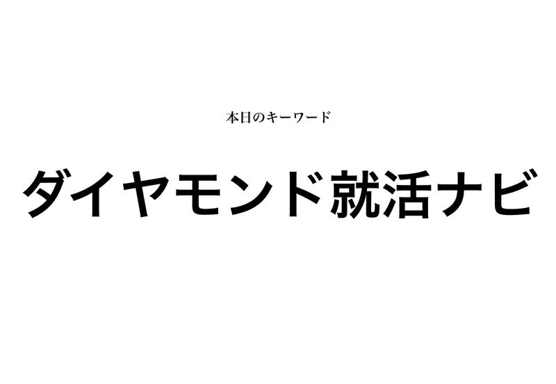 f:id:shukatu-man:20200629201739p:plain