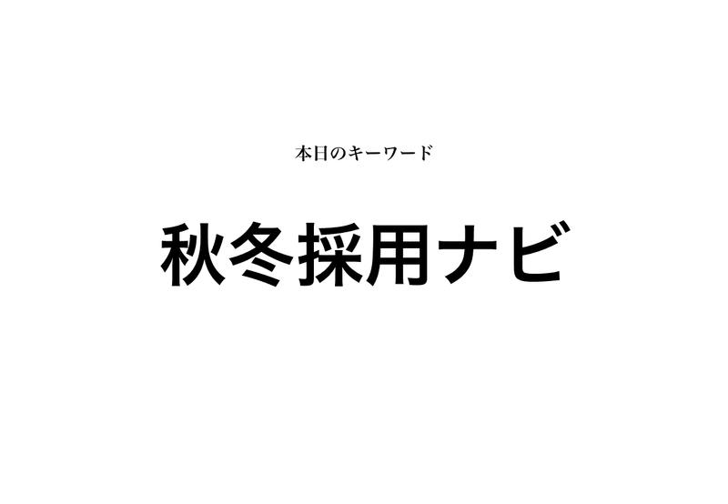 f:id:shukatu-man:20200701185624p:plain