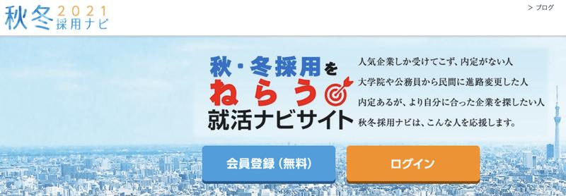 f:id:shukatu-man:20200701190551p:plain