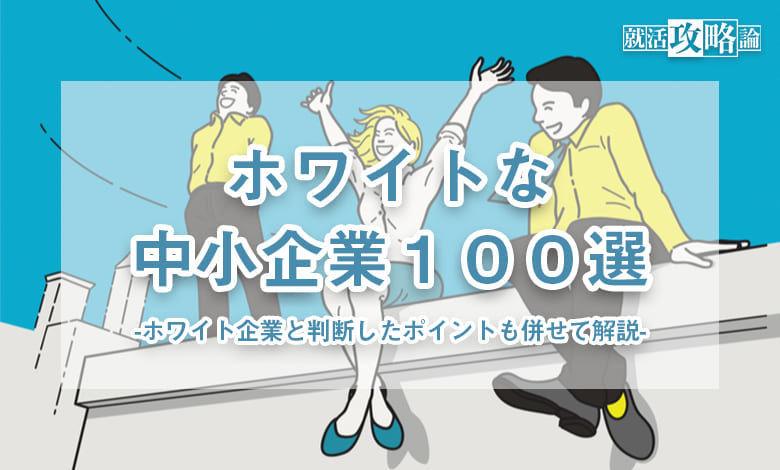 f:id:shukatu-man:20200702145508j:plain