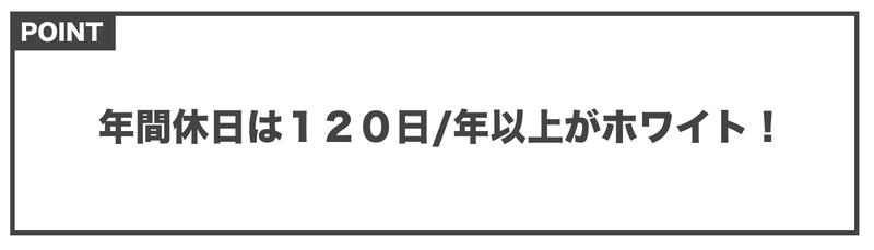 f:id:shukatu-man:20200702193447p:plain