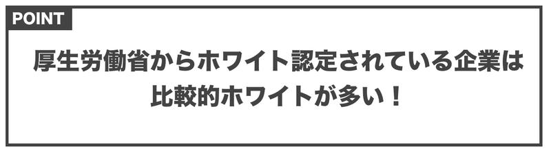 f:id:shukatu-man:20200702193503p:plain