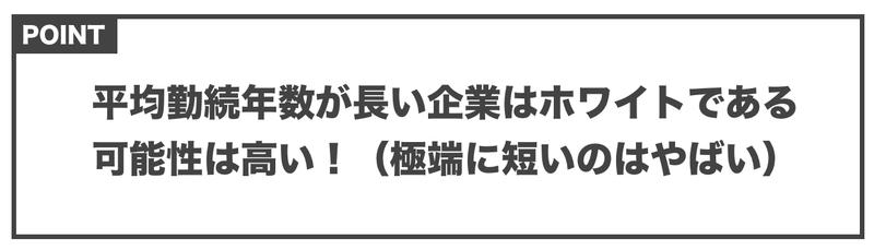 f:id:shukatu-man:20200702195126p:plain