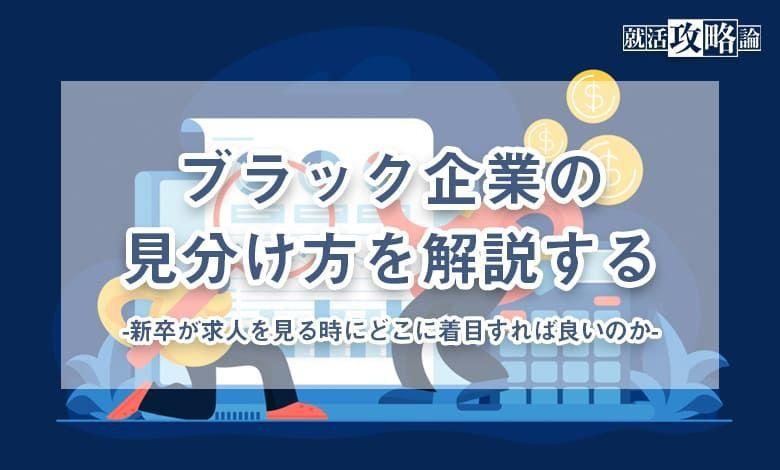 f:id:shukatu-man:20200703150235j:plain