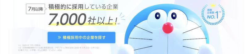 f:id:shukatu-man:20200703153018p:plain