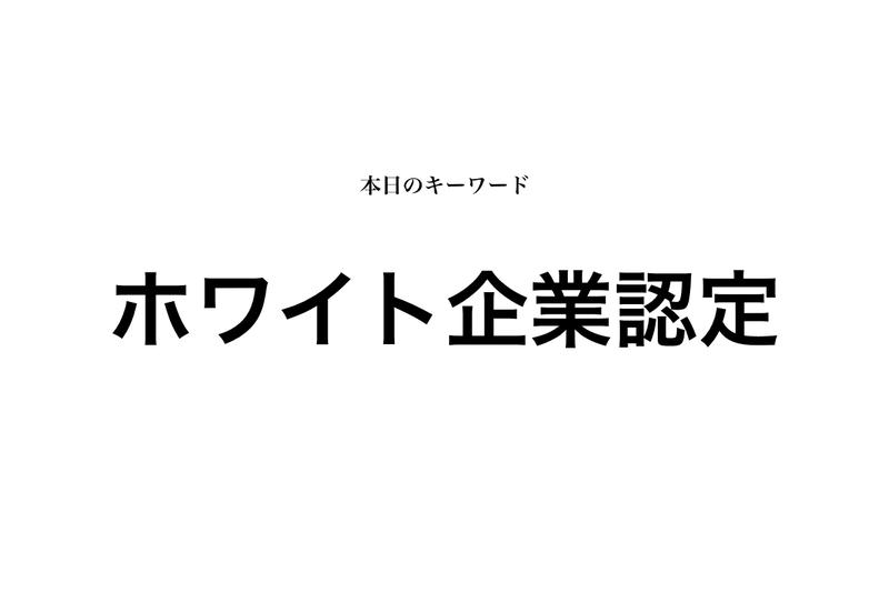 f:id:shukatu-man:20200703193653p:plain