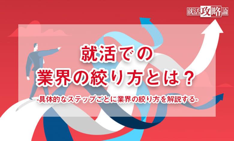 f:id:shukatu-man:20200705143331j:plain