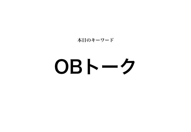 f:id:shukatu-man:20200706102517p:plain