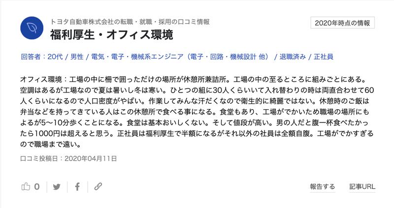 f:id:shukatu-man:20200706171401p:plain