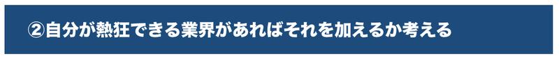 f:id:shukatu-man:20200707133959p:plain