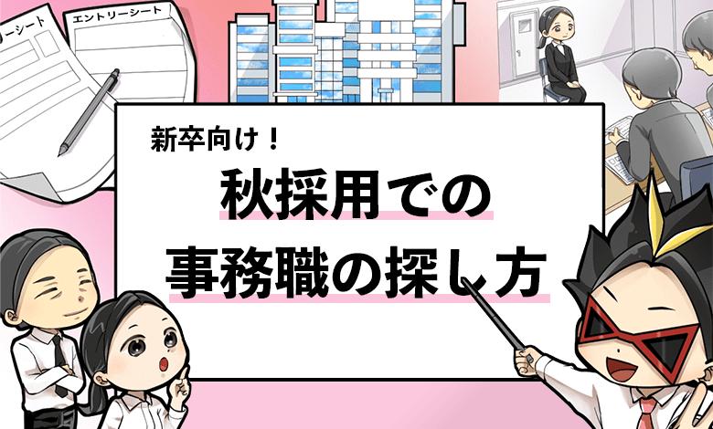 f:id:shukatu-man:20200709130408p:plain