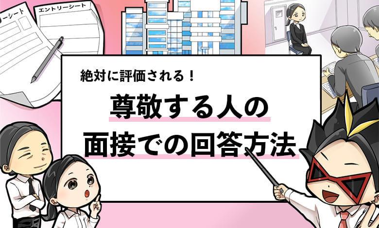 f:id:shukatu-man:20200709131021j:plain