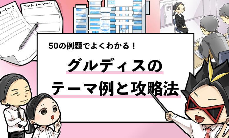 f:id:shukatu-man:20200709131603j:plain