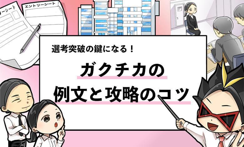 f:id:shukatu-man:20200709131607j:plain