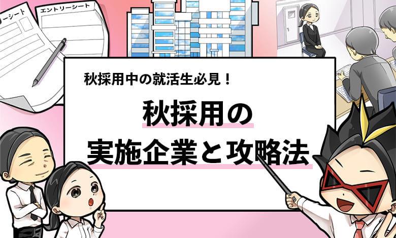 f:id:shukatu-man:20200709131614j:plain