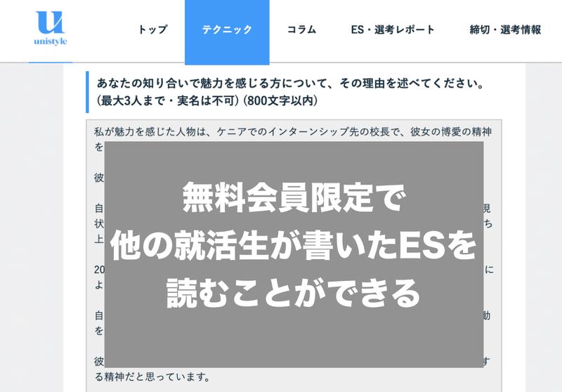 f:id:shukatu-man:20200710122358p:plain