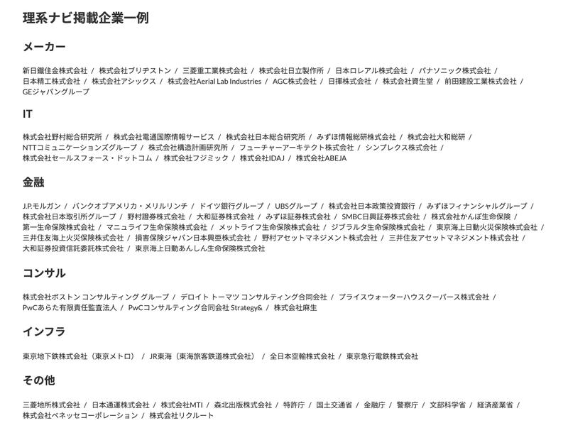 f:id:shukatu-man:20200712132003p:plain