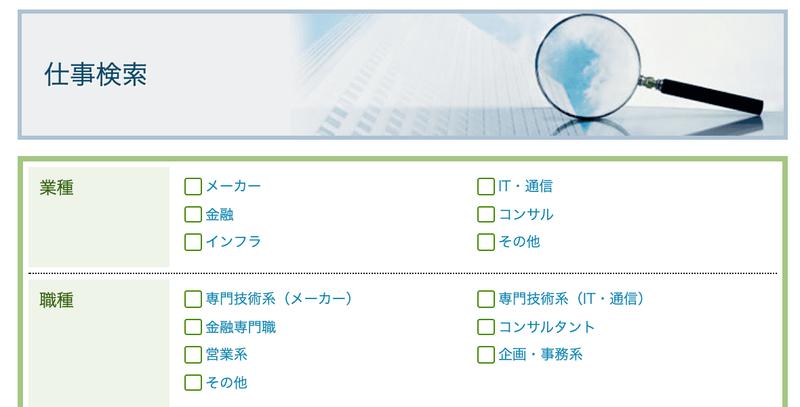 f:id:shukatu-man:20200712140211p:plain