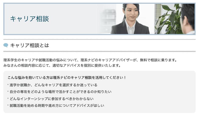 f:id:shukatu-man:20200712140229p:plain