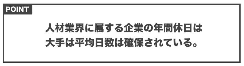 f:id:shukatu-man:20200713082541p:plain