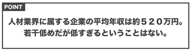 f:id:shukatu-man:20200713083856p:plain