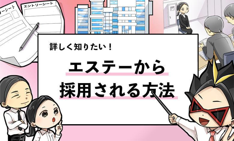 f:id:shukatu-man:20200715100029j:plain