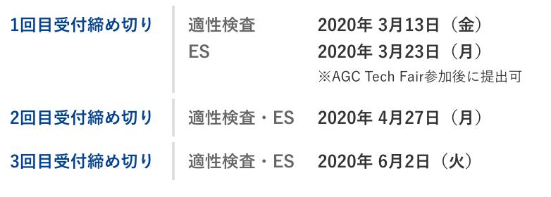 f:id:shukatu-man:20200715184513p:plain
