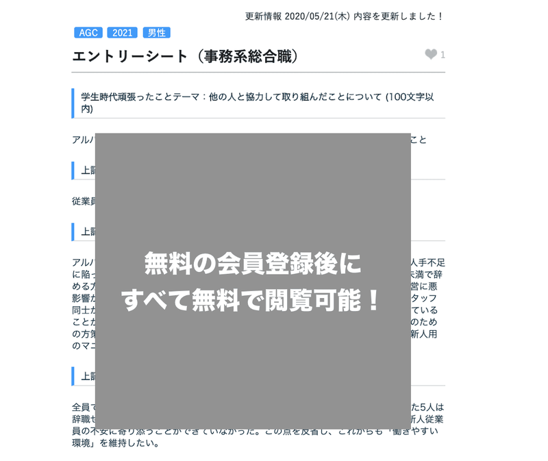 f:id:shukatu-man:20200716123742p:plain