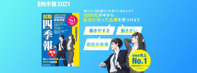 f:id:shukatu-man:20200717131043p:plain